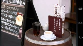 Human Japanese Intermediate Overview: Android