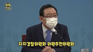 [추적60초] 자치경찰위원회 위원추천위원회