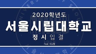 [서울시립대 정시 입결] 작년에는 서울시립대 가려면 몇…