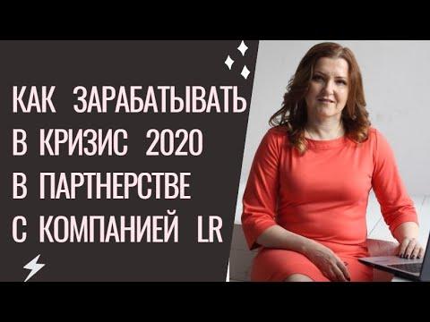 Как зарабатывать в кризис 2020 в партнерстве с компанией LR   Прямой эфир в инстаграм 04.04.2020