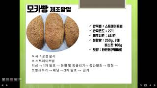 제과제빵실습_6주차(3/16보강)_모카빵(1)