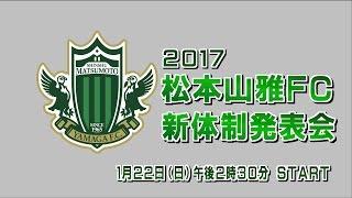 2017シーズン松本山雅FC新体制発表会を生中継します。 場所:まつもと市...