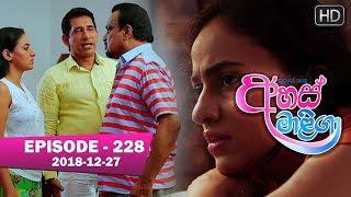 Ahas Maliga | Episode 228 | 2018-12-27 Thumbnail