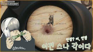 [배틀그라운드] 뜨뜨뜨뜨(DDDD) - 『사막맵』 SR 소음기가 나왔다면? 목숨 걸고 스나이퍼 총 찾습니다.