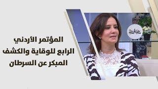 د. ميسم وعد عكروش - المؤتمر الأردني الرابع  للوقاية  والكشف المبكر عن السرطان