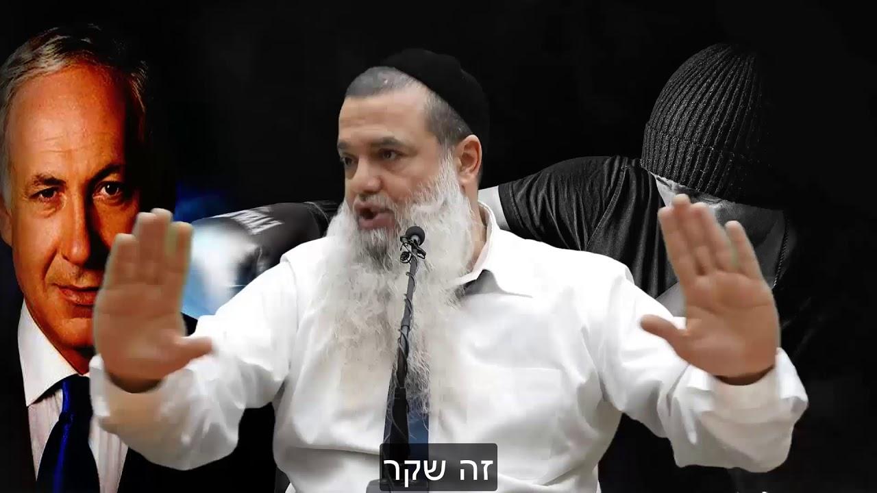 הרב יגאל כהן - קצרים | ללמוד מביבי נתניהו לשים פס על מה שמפריע בדרכנו! [כתוביות]