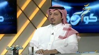 ياسر المسحل نائب رئيس اتحاد كرة القدم ضيف برنامج كورة مع تركي العجمة