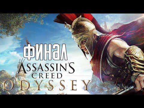 Assassin's Creed: Odyssey ► Прохождение на русском #28 ► ФИНАЛ / КОНЦОВКА / Ending!