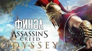 Assassin s Creed Odyssey  Прохождение на русском 28  ФИНАЛ КОНЦОВКА Ending