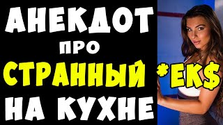 АНЕКДОТ про ИЗМЕНУ с Хлеборезкой Самые Смешные Свежие Анекдоты