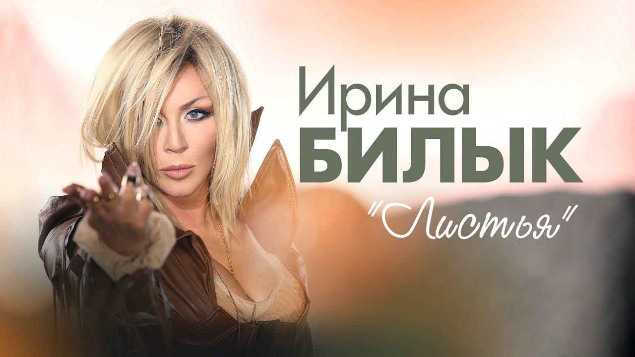 Ирина билык альбом скачать бесплатно mp3