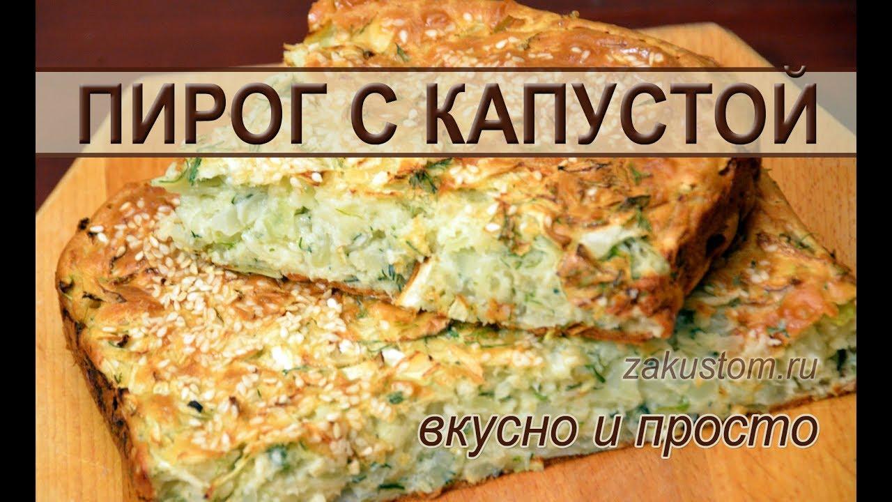 Пирожки с капустой в духовке - пошаговый рецепт с фото