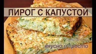 Как приготовить заливной пирог с капустой - самый простой и вкусный рецепт