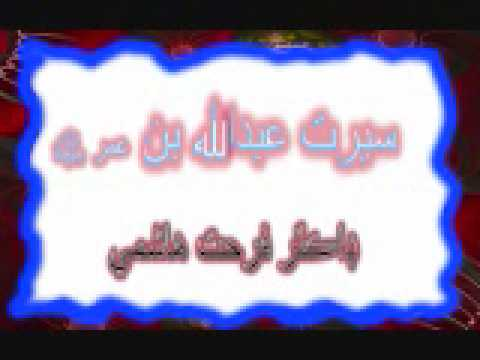 Seerat-e-Abdullah Bin Umar r a BY Dr Farhat Hashmi (1)