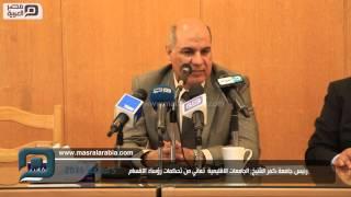 مصر العربية | رئيس جامعة كفر الشيخ: الجامعات الاقليمية  تعاني من تحكمات رؤساء الاقسام