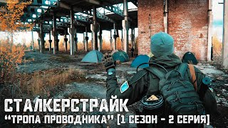 сТАЛКЕРСТРАЙК