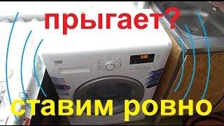 как установить стиральную машину чтобы не прыгала(Устанавливайте машинку на твердый пол, это значительно снизит тряску. Так же не забудьте выкрутить ТРАНСПО..., 2016-03-20T06:12:52.000Z)