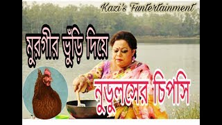 Bangla funny recipe dubbing episode 2 / Keka Ferdousi