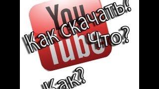 Как скачать видео с youtube? Плагин/Возможности/Радость!