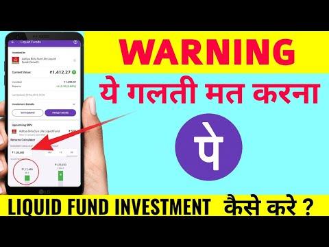 Liquid funds Investment   phonepe liquid fund kya hai   Aditya Birla Sun Life Liquid Fund