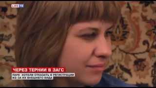 В Петербурге регистрация брака закончилась скандалом из-за внешнего вида молодоженов