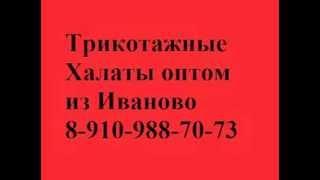 видео халаты в Иваново