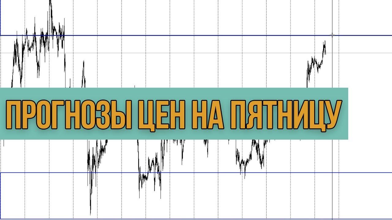 Ждем проход цены EURUSD по уровню поддержки. Торговые рекомендации с Александром Борских