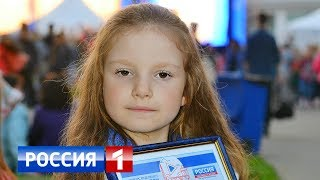 РОССИЯ 1 Конкурс на Лучший Фильм PREMIUM KIDS Модельное Агенство Посмотри на Город