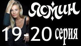 Ясмин. 19-20 серия (2013) мелодрама, фильм, сериал