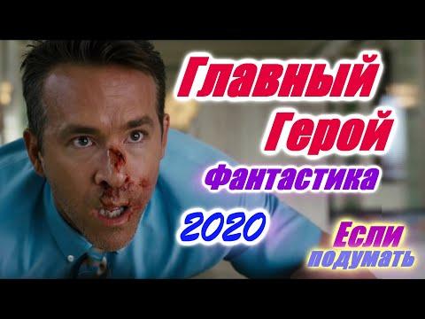 Главный герой -  Фантастический фильм 2020. Новый русский трейлер / Free Guy