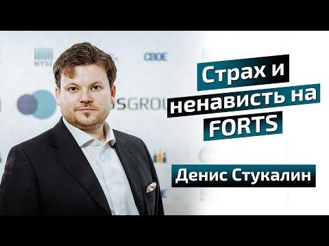 Страх и Ненависть на FORTS - Денис Стукалин
