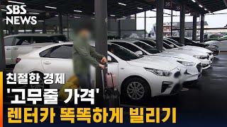 '고무줄 가격' 렌터카 똑똑하게 빌리기 / SBS / …