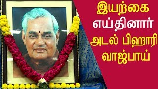 rip atal bihari vajpayee, India Mourns Vajpayee, Poet Prime Minister, Statesman. Funeral Today