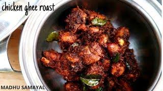 CHICKEN GHEE ROAST |Authentic Mangalore Recipe