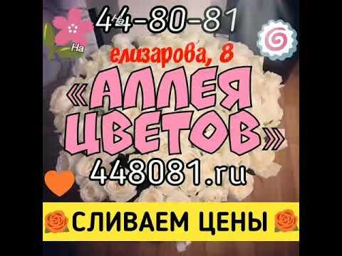 Тюльпаны Юла Тюмень оптом на 8 марта. Алая Роза: 50 лет Октября, 30