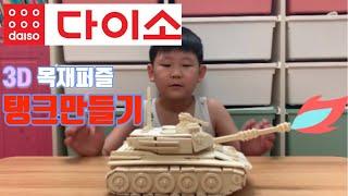 [조은아율 아빠와 함께] 3D DIY 목재 퍼즐 장난감…