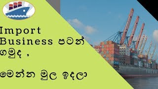 how to import g๐ods to srilanka-Import Business පටන් ගමුද