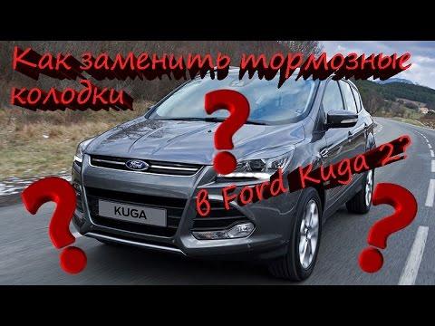 Как заменить тормозные колодки в Ford Kuga 2?