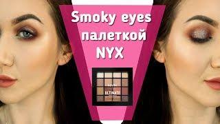 Вечерний макияж палеткой NYX. Смоки с пигментом и слюдой. Урок макияжа