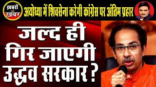 Maharashtra Govt in Danger | Uddhav Dares Rahul | Dr. Manish Kumar | Capital TV