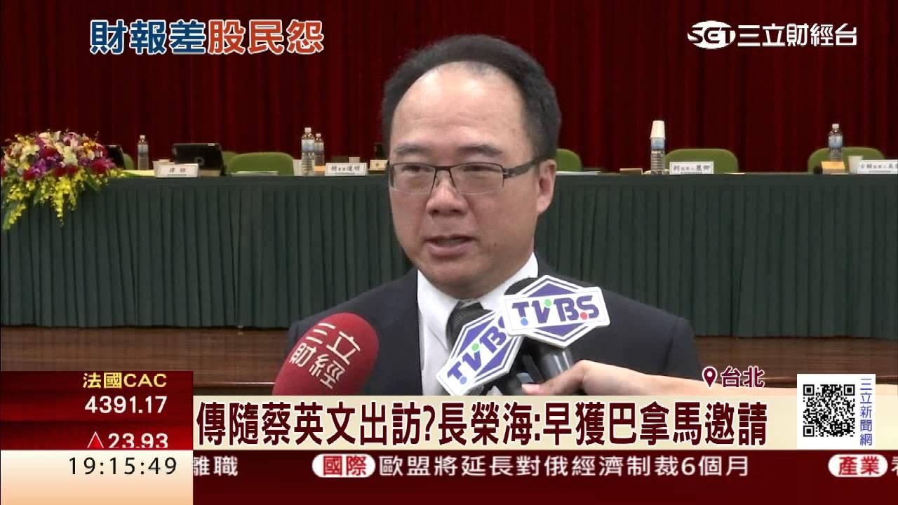 股東怒!長榮海去年虧損今年不發股利│三立財經臺CH88 - YouTube