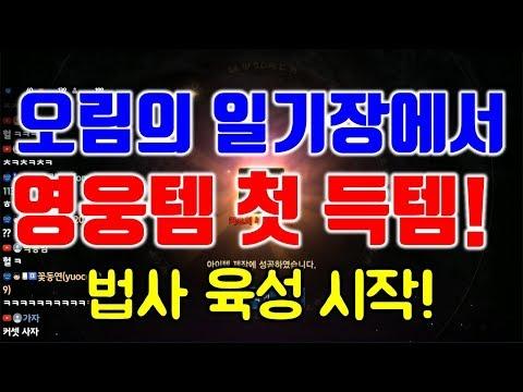 리니지M 오림의일기장 영웅템 나오긴하네요! (법사 육성 시작)