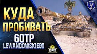 Куда ПРОБИВАТЬ 60TP Lewandowskiego / С Танков 8 - 9 - 10 Уровня