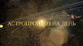 гороскоп на  15 02 2020