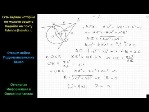 Геометрия Из одной точки проведены две касательные к окружности. Длина каждой касательной 12 см, а