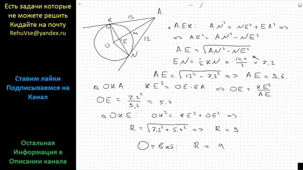 Решение задач на касательные и секущие окружности решение графическим методом задачи с n переменными