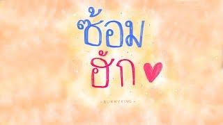 BUNNYKING - ซ้อมฮัก (Let me try)