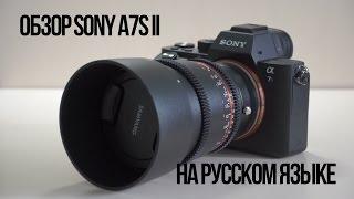 Обзор Sony A7S II на русском языке