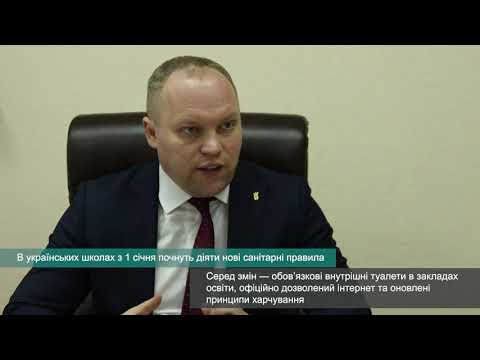 Телеканал АНТЕНА: Чи дотримуватимуться у черкаських школах вимог нового санітарного регламенту?