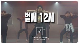 [HIPHOP / K-POP CLASS]  청하(CHUNG HA) - 벌써 12시 (Gotta Go)